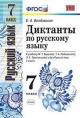 Русский язык 7 кл. Диктанты к уч.Баранова